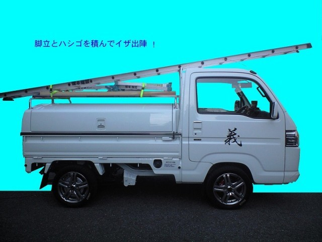 軽トラック 長尺物2