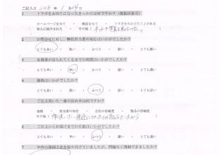 アンケート(1)