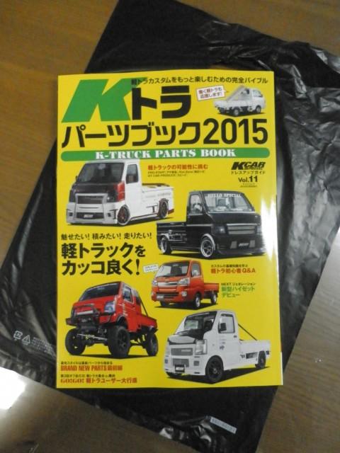 Kトラパーツブック2015にトラボが掲載されました