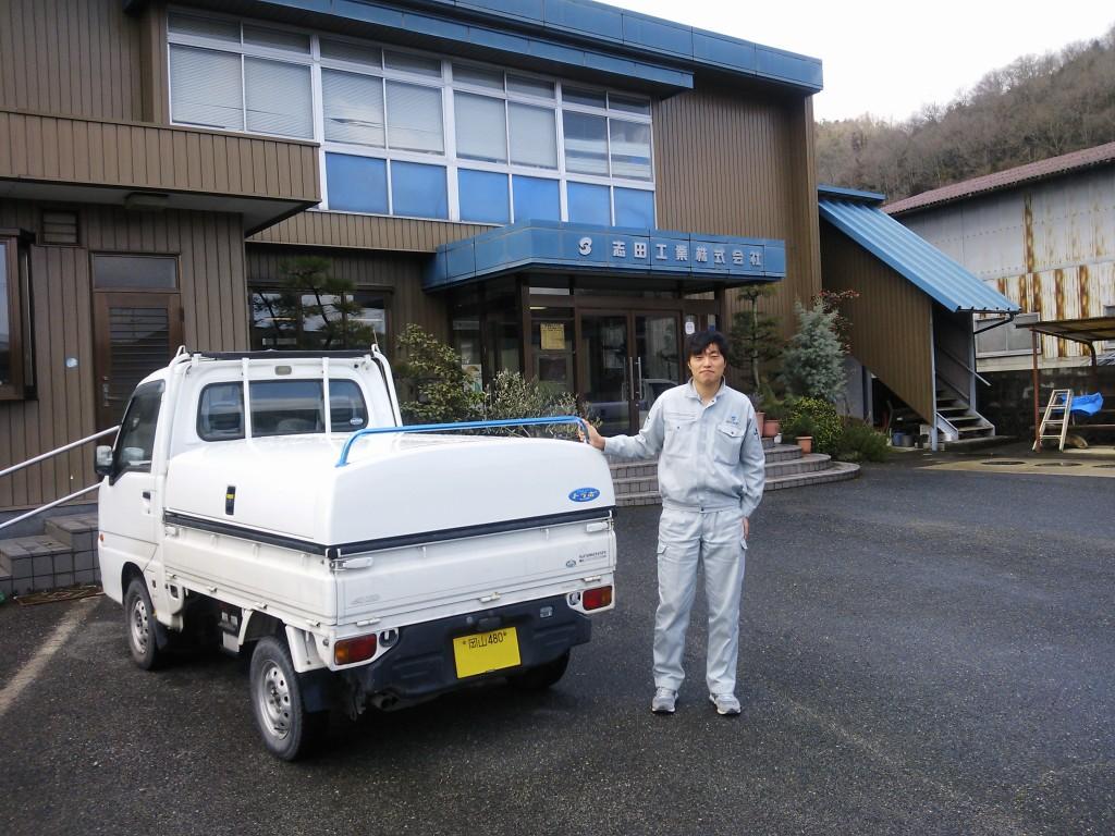 志田様-1