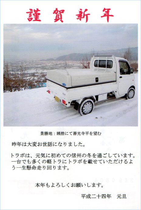 柳沢さん年賀状[1]