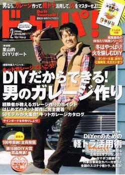 学研のDIY雑誌 『ドゥーパ!』 にトラボが掲載されました