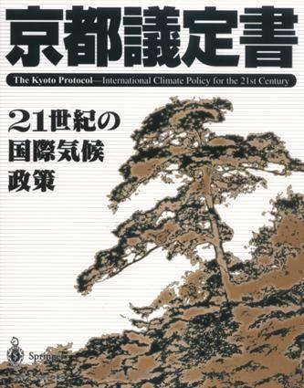 京都議定書