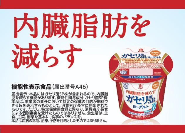 ガセリ菌SP株ヨーグルト