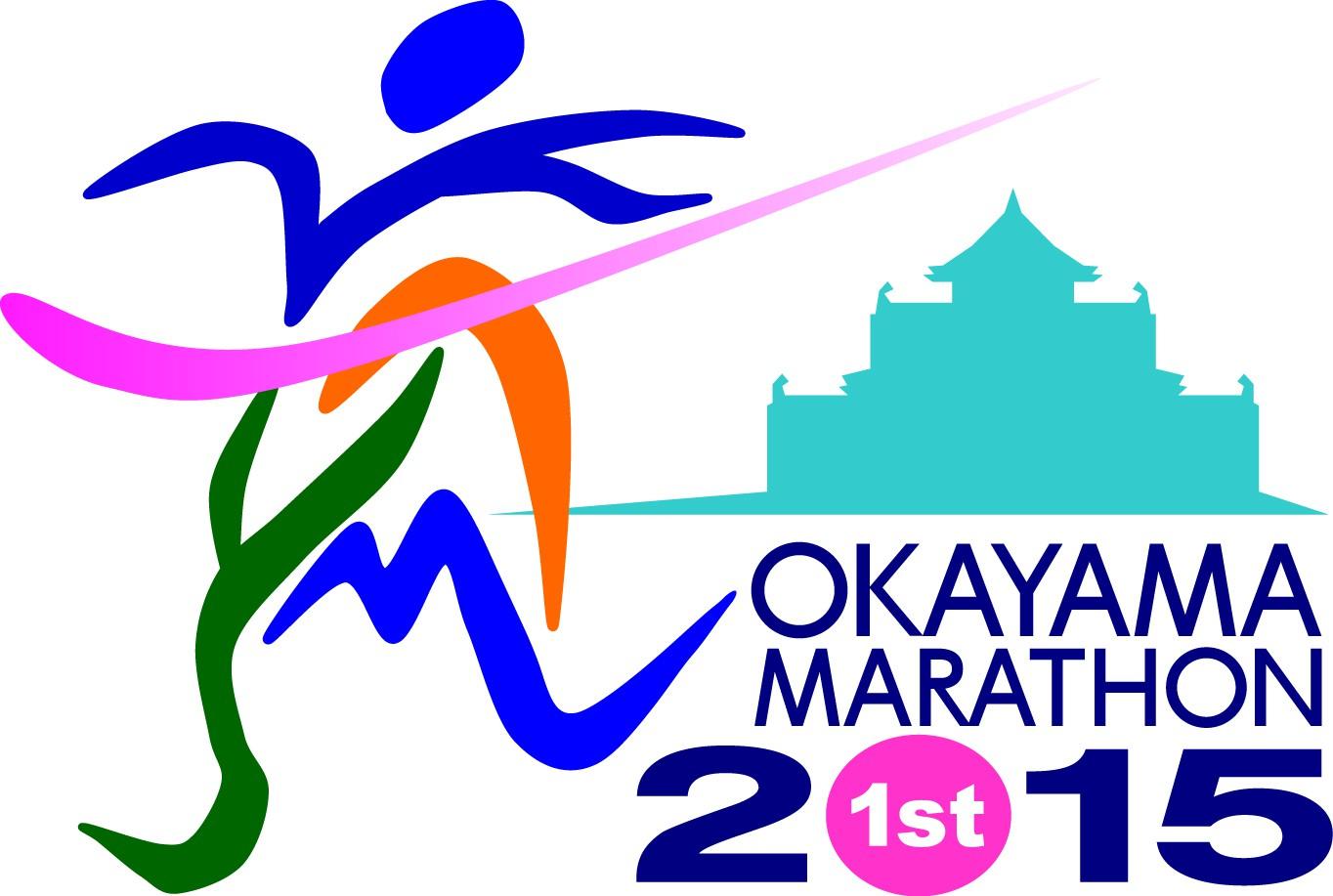 おかやまマラソン2015