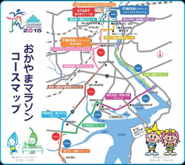 おかやまマラソンマップ