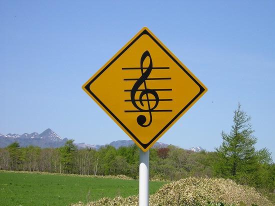 ミュージック道路