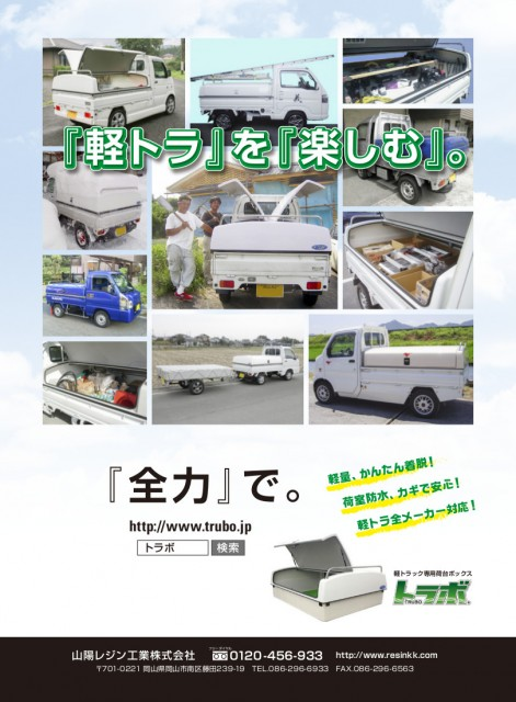 DIYで軽トラを10倍楽しむ本 ドゥ-パ!特別編集