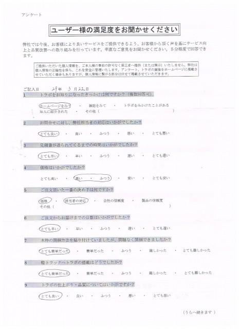 お客様アンケート 千葉県 スズキキャリー 牛乳店 保冷Fタイプ
