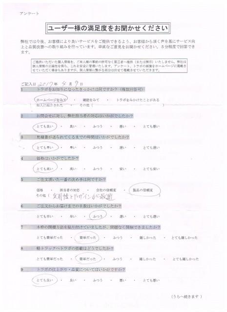 お客様アンケート 北海道 ハイゼット・ジャンボ 日常生活・ボランティア活動 ジャンボ用