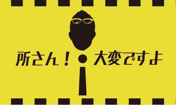 謎の改造軽トラ 所さん!大変ですよ NHK
