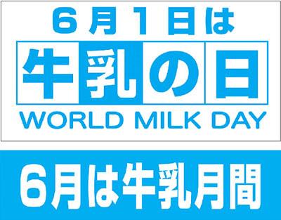 6月1日は【世界牛乳の日(World Milk Day)】