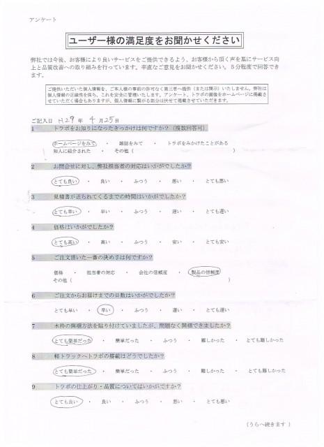お客様アンケート 三重県 ハイゼット・ジャンボ 建築業 ジャンボ用