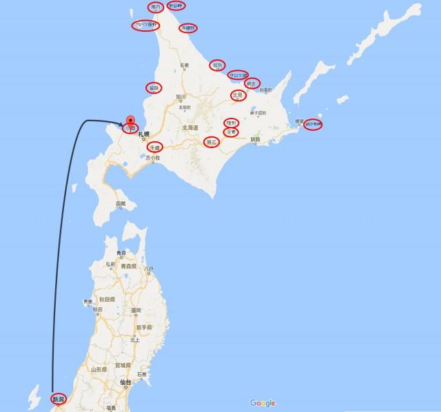 新潟~北海道