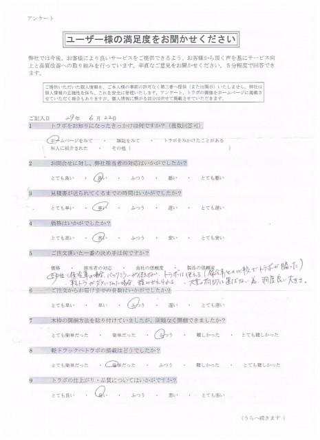 お客様アンケート 岩手県 ハイゼット 精肉販売 標準Fタイプ