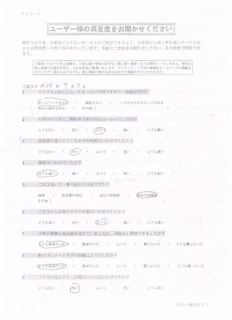 埼玉県 H様 トラボジャンボ用タイプ