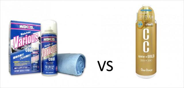 【バリアスコート】VS【CC ウォーターゴールド】トラボにコート剤の塗布 【散水】
