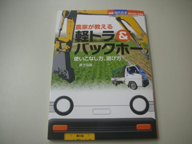 現代農業 別冊 農家が教える軽トラ&バックホー