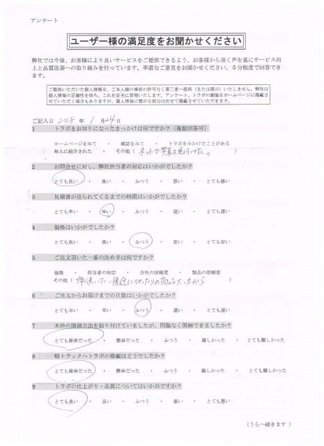 福岡県 大工I様 標準Fタイプ