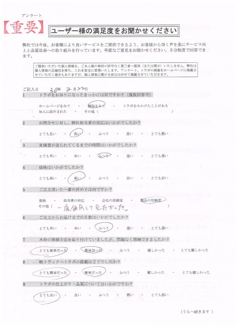東京都 建築業 ㈲S・H様 標準Fタイプ