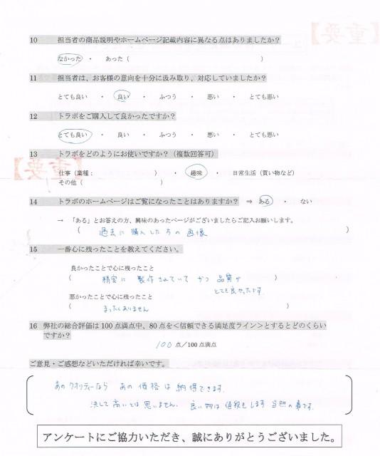 アンケート②S様