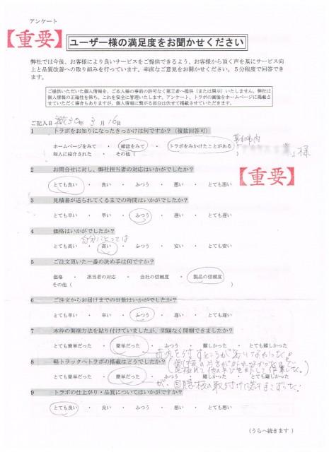 埼玉県 個人E様 標準Fタイプ 標準色ホワイト