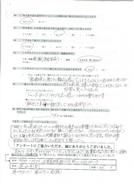 黒田利則様 (2)