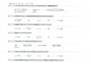 岩手県 T 様(1)
