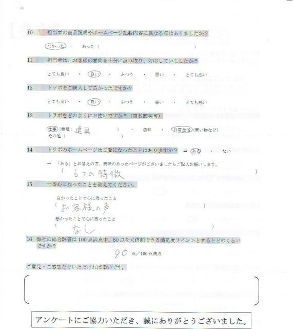 A様 (2)