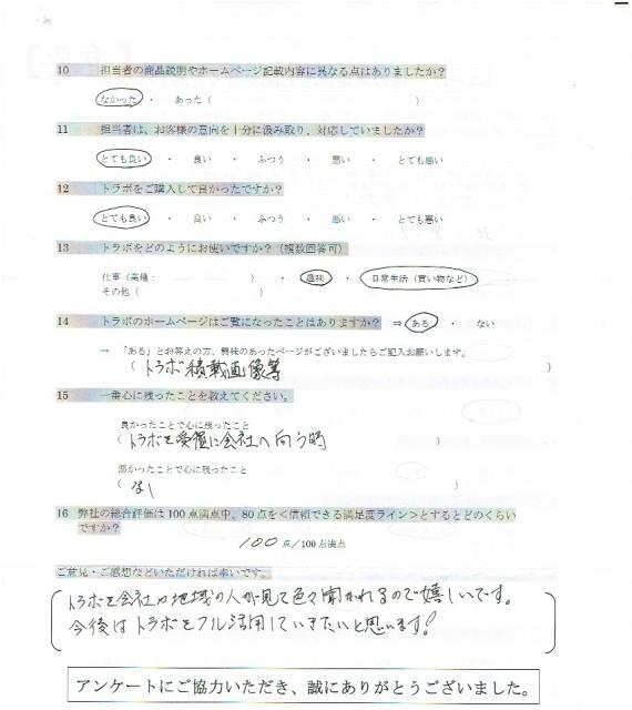 高知県 M様 (2)