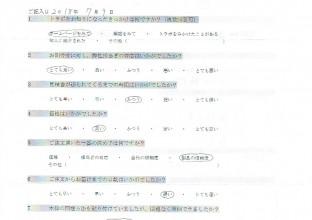 A様 (1)