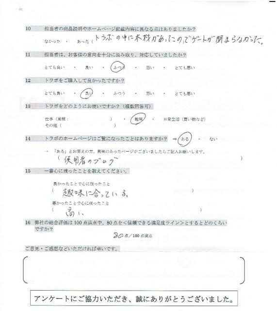 香川県 K様2