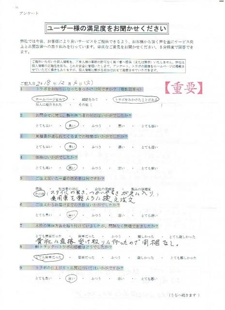 静岡県 M様 アンケート表