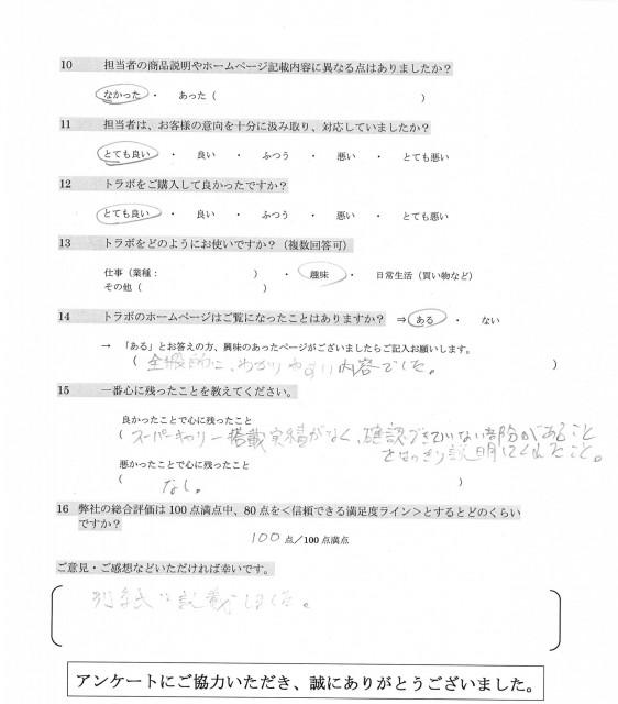 神奈川県 S様3