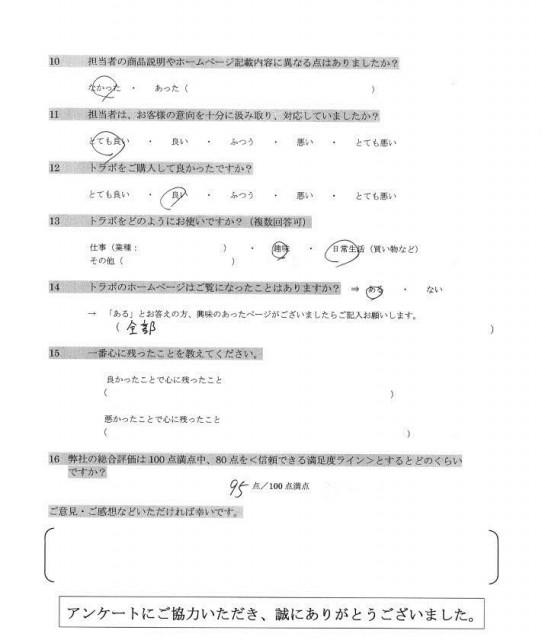 愛媛県S様アンケート2-1