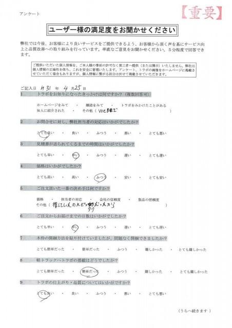 愛媛県S様 トラボ アンケート1