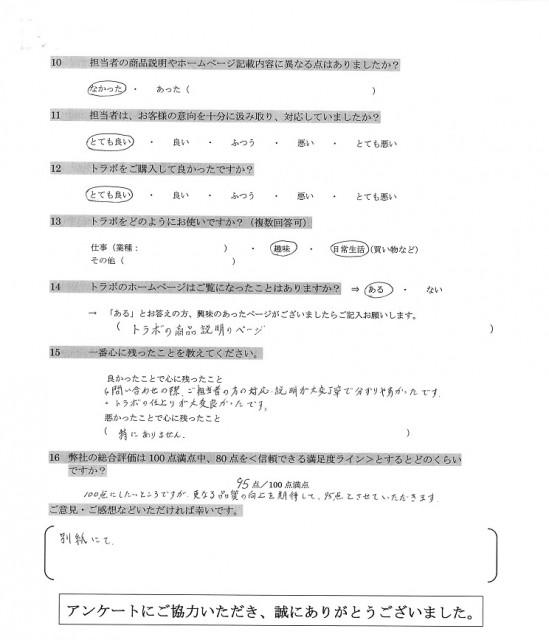 愛知県 I様 アンケート②