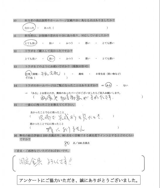 トラボアンケート滋賀2