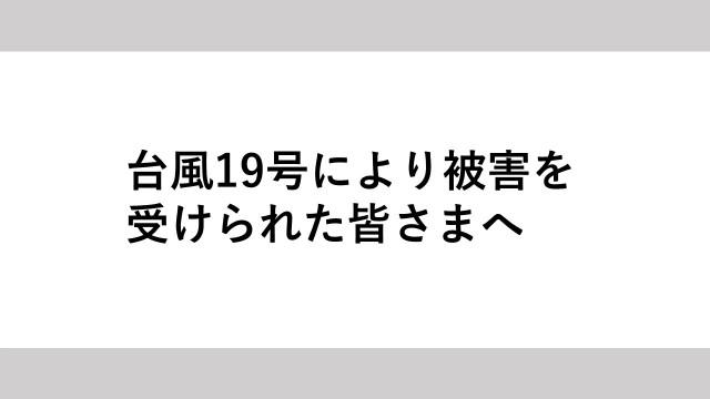 山陽レジン お知らせ