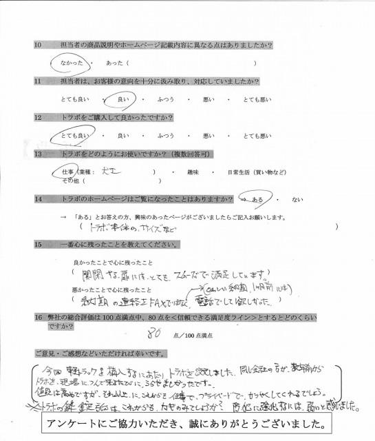 アンケート (2)