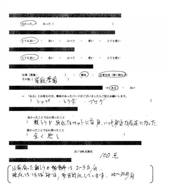 トラボアンケート裏_page-0001