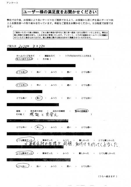 トラボアンケート表_page-0001
