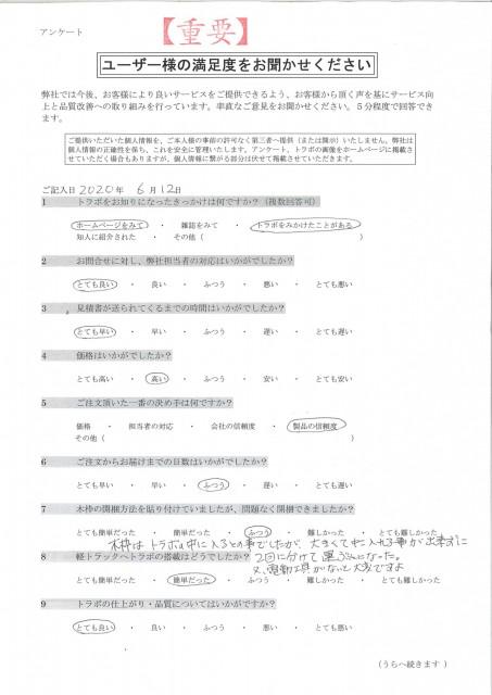 富山県 トラボ アンケート①