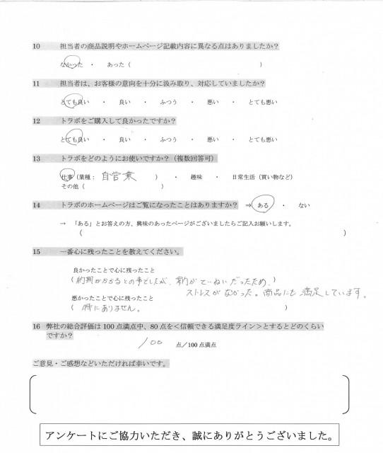 長野県トラボアンケート2
