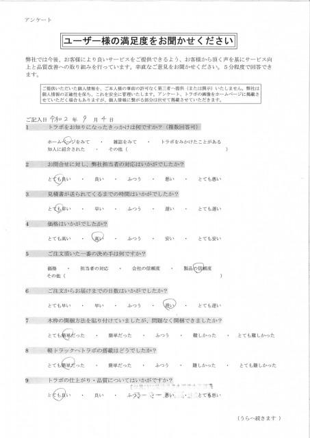長野県トラボアンケート