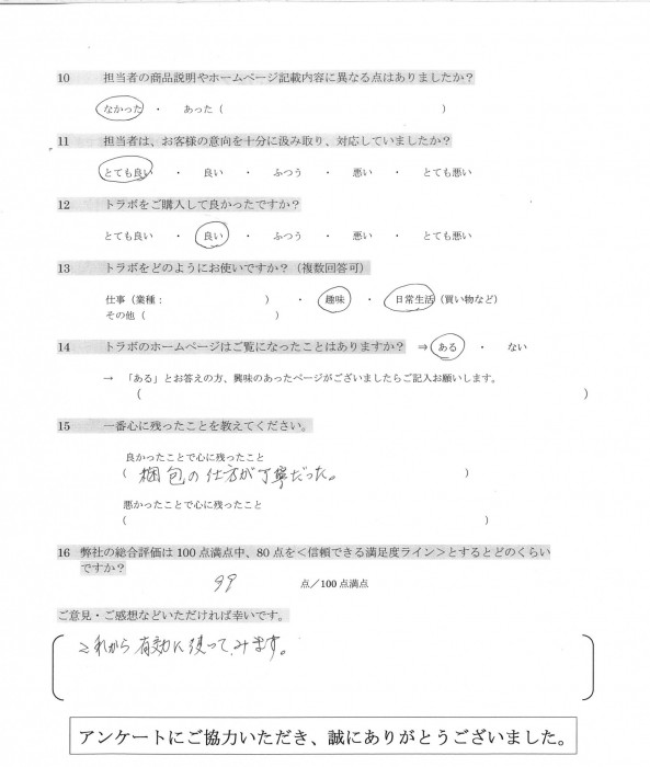 アンケート②-1