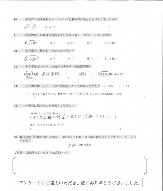 アンケート②(長野県 H様)
