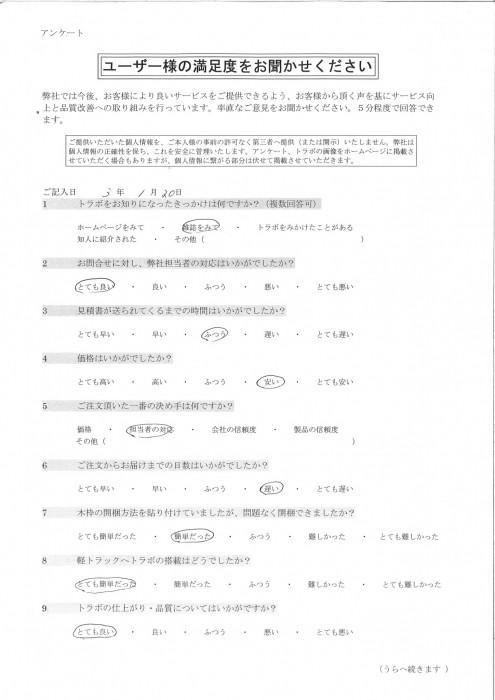 アンケート①(長野県 H社)