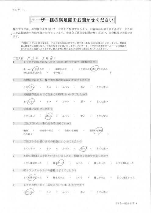 アンケート①(岡山 T社様)