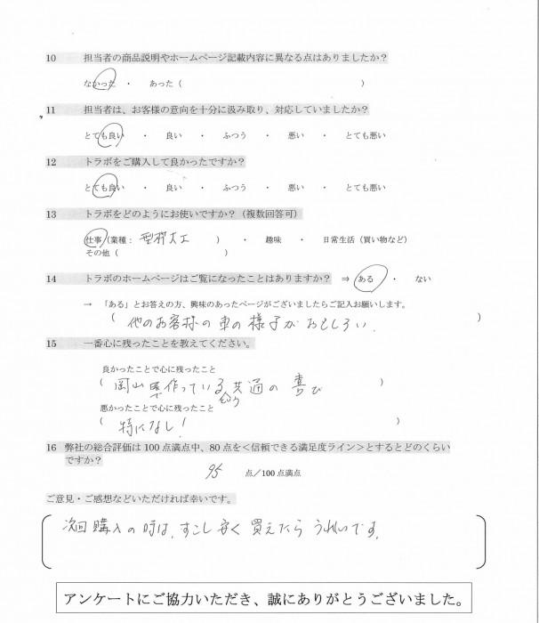 アンケート②(岡山 T社様)